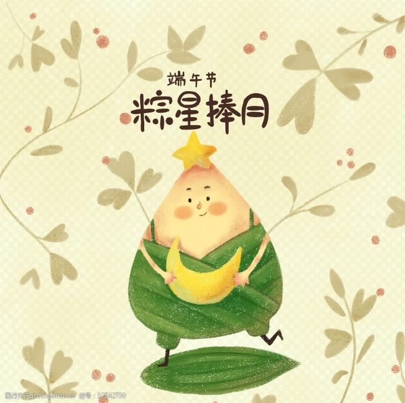 6月促销粽星捧月促销活动海报