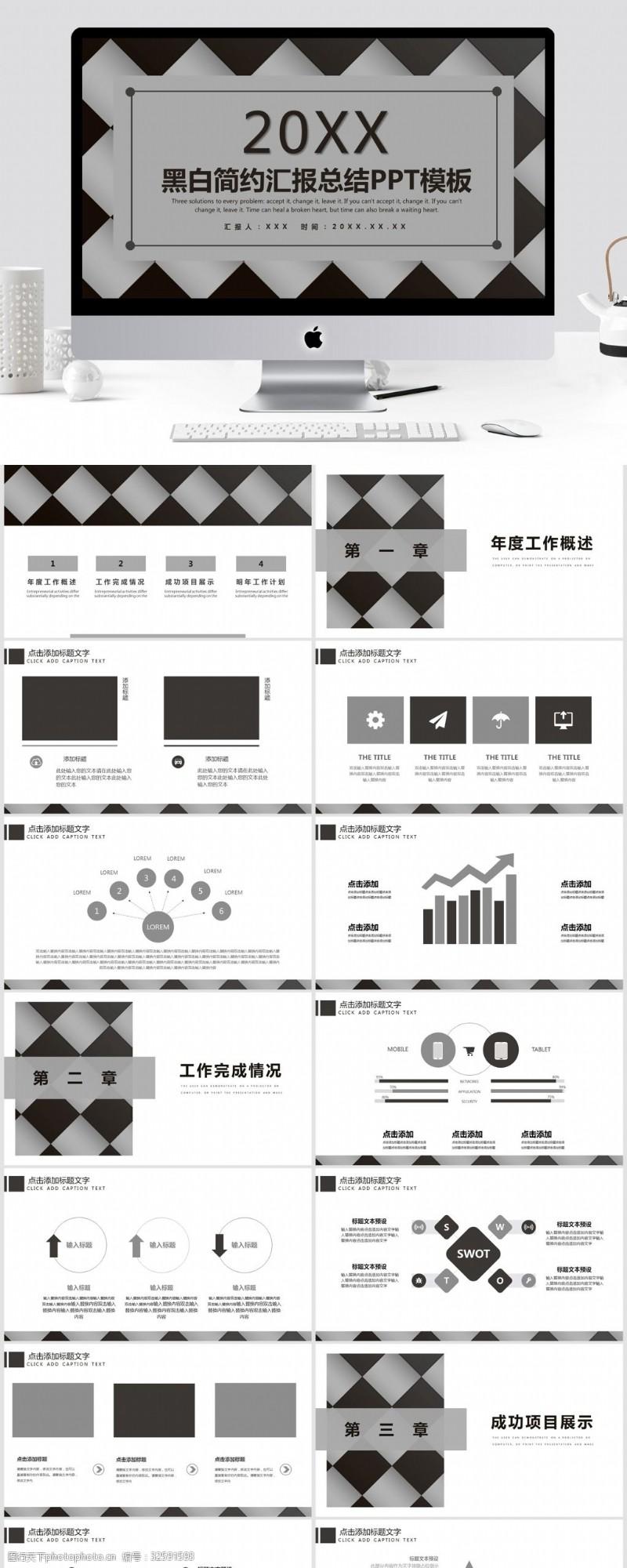 黑白簡約匯報總結大氣設計雜志風歐美文藝ppt精美模板