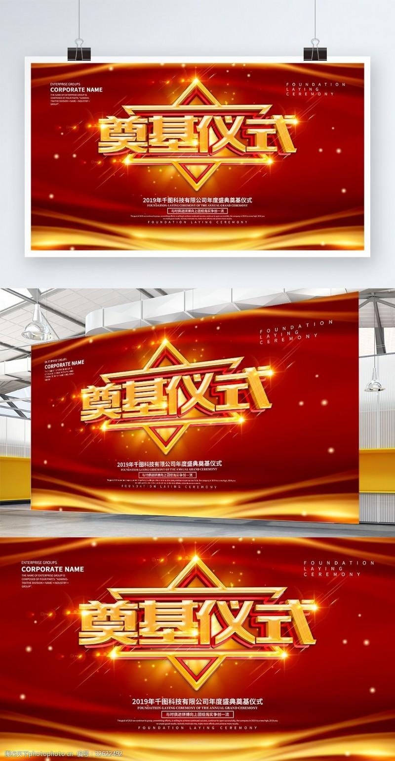 紅色科技風奠基儀式企業展板設計