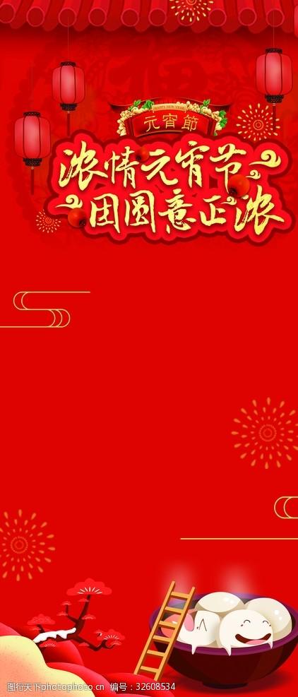 元宵节广告元宵节地产X展架红色