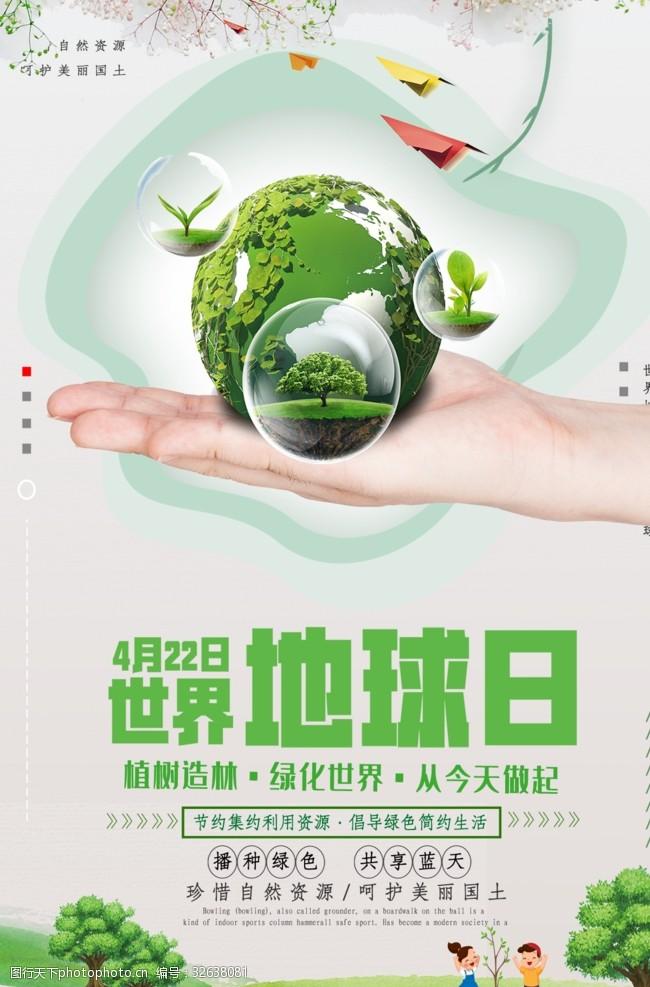 地球日宣傳畫世界地球日