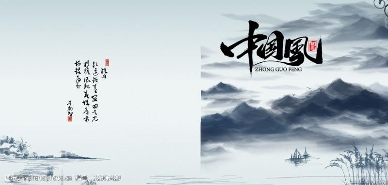 教科書封面中國風封面