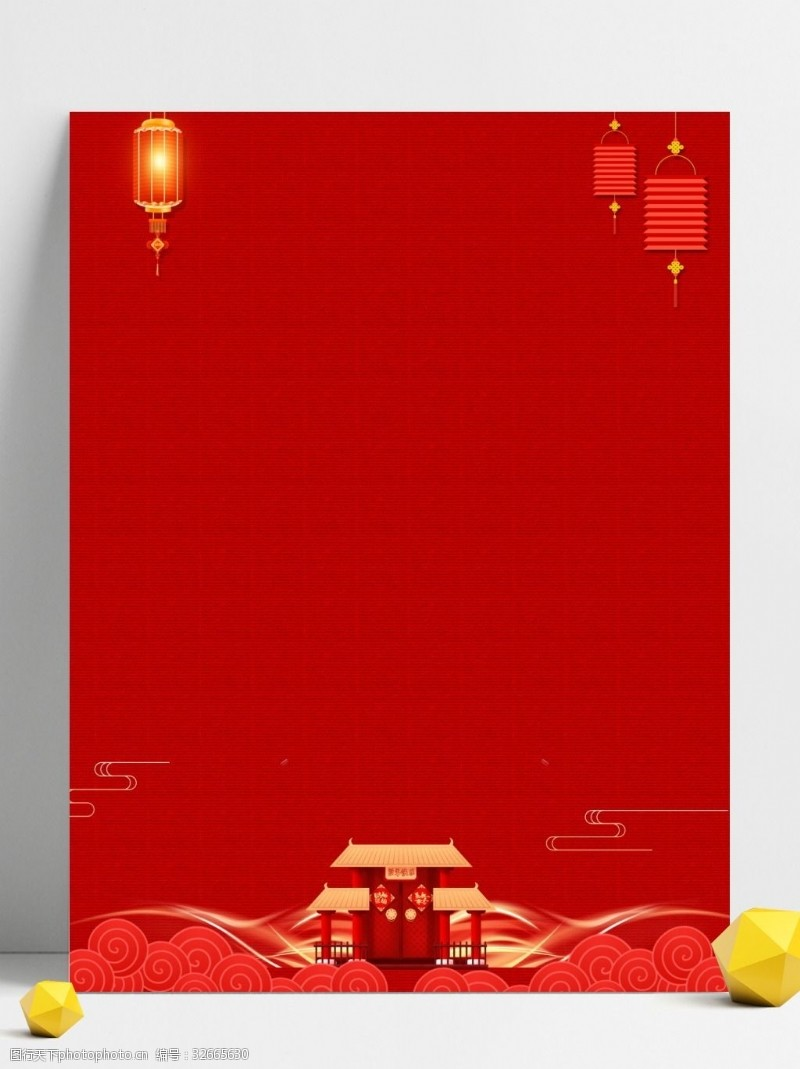紅色喜慶年貨大街新年促銷海報