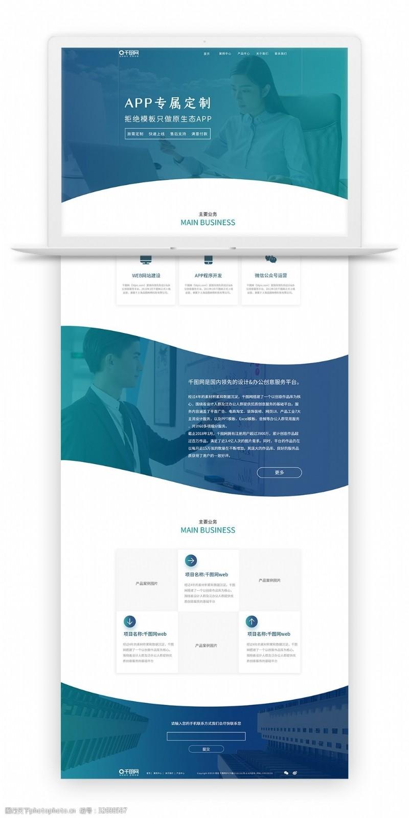 高端設計網頁通用網站界面