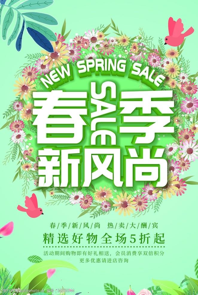 春季购物手抄报
