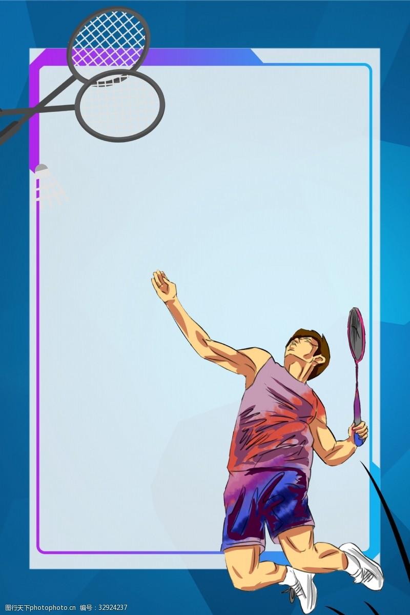 年轻小伙打羽毛球背景