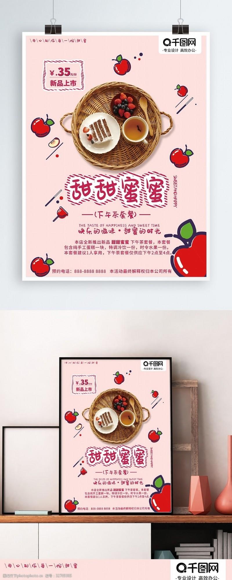 海報下午茶甜品店餐飲餐廳粉色蛋糕新品水果