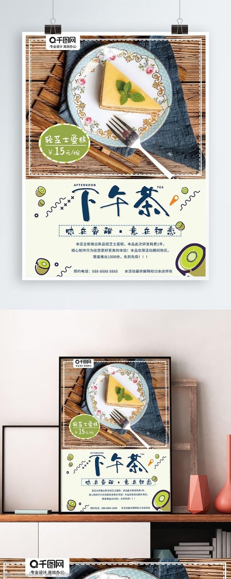 海報下午茶甜品店甜點蛋糕綠色模版