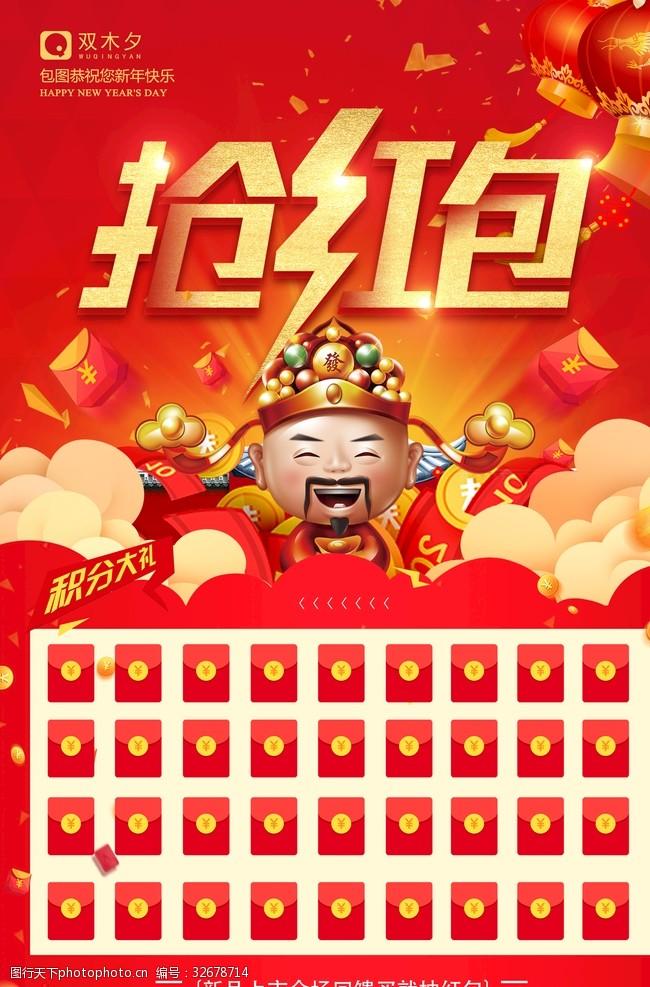 紅包墻搶紅包新年促銷年貨海報