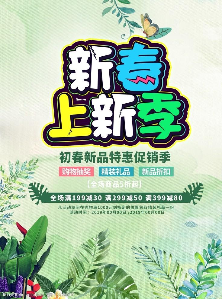 清新春季新品上市促销海报设计