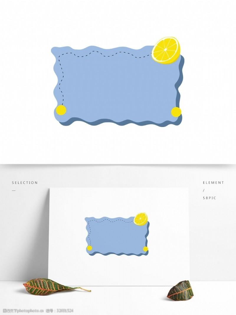 手绘卡通柠檬水果边框元素