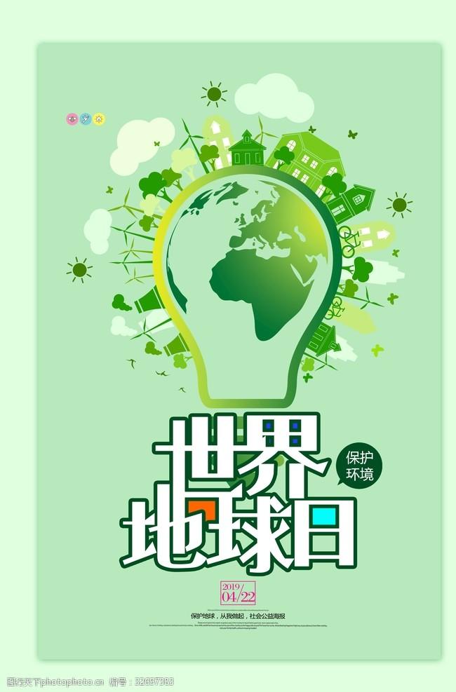 地球日宣傳畫地球日海報