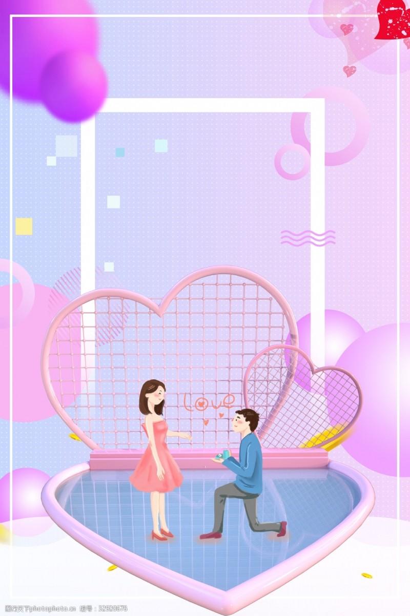 簡約卡通霓色系虹情人節廣告背景