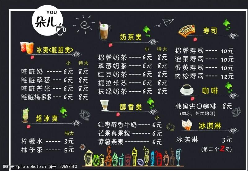 菜單宣傳頁奶茶價格表