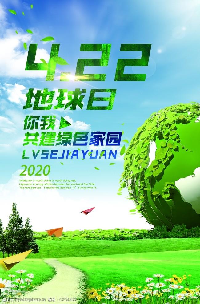 地球日宣傳畫地球日