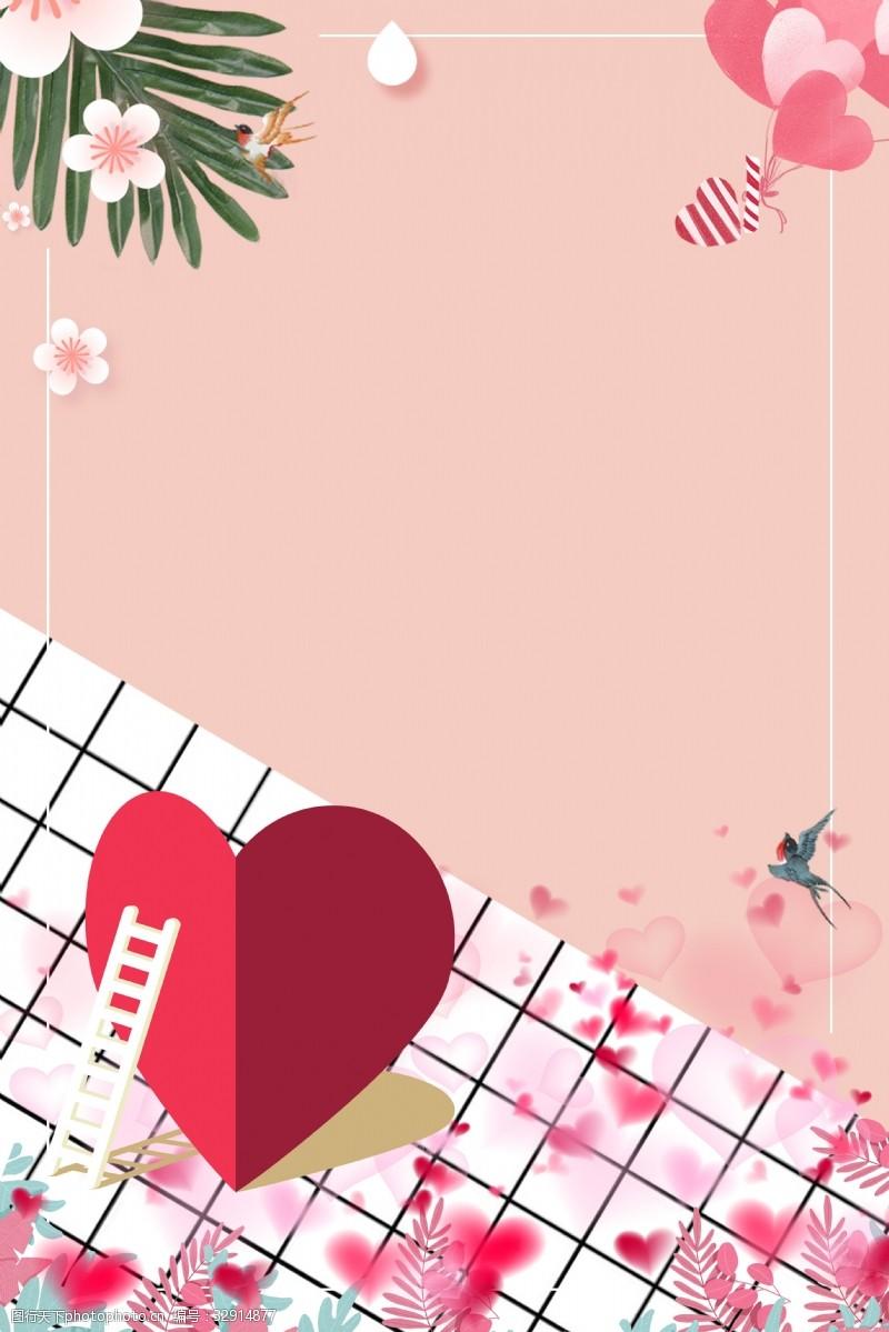 簡約風格粉紅色系七夕情人節廣告背景