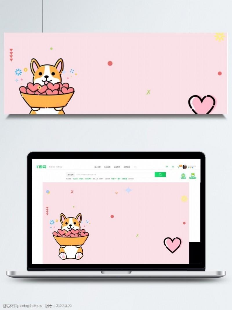 進入戀愛模式單身狗插畫背景