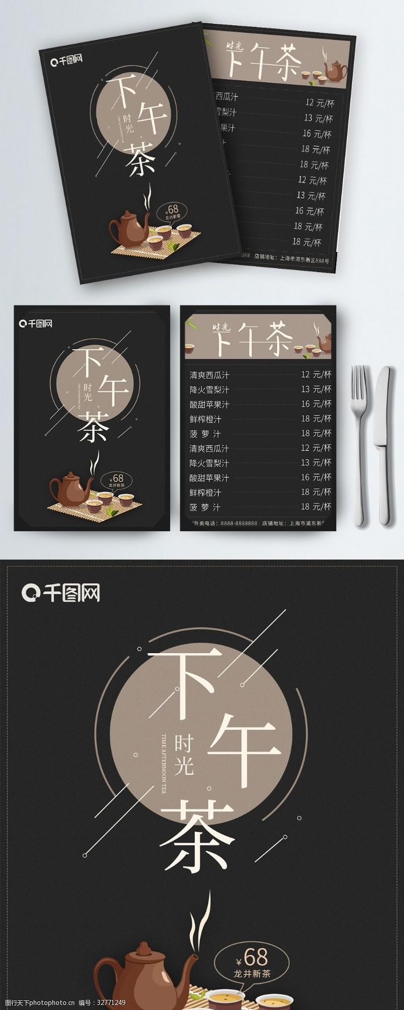 黑色簡約下午茶菜單