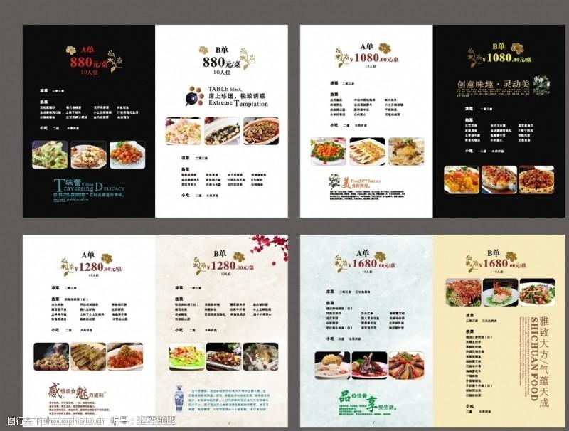 菜單宣傳頁菜譜菜單