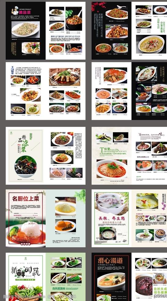 菜單宣傳頁菜譜