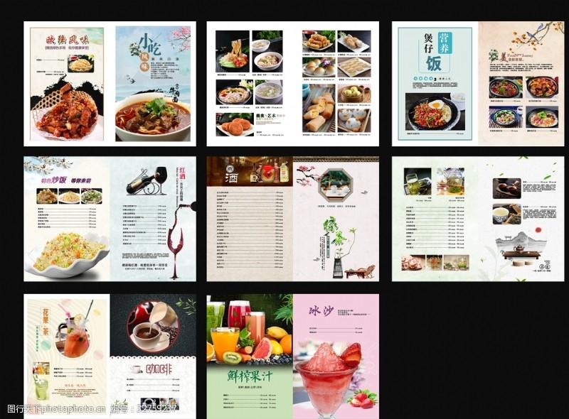 菜單宣傳頁茶譜菜譜