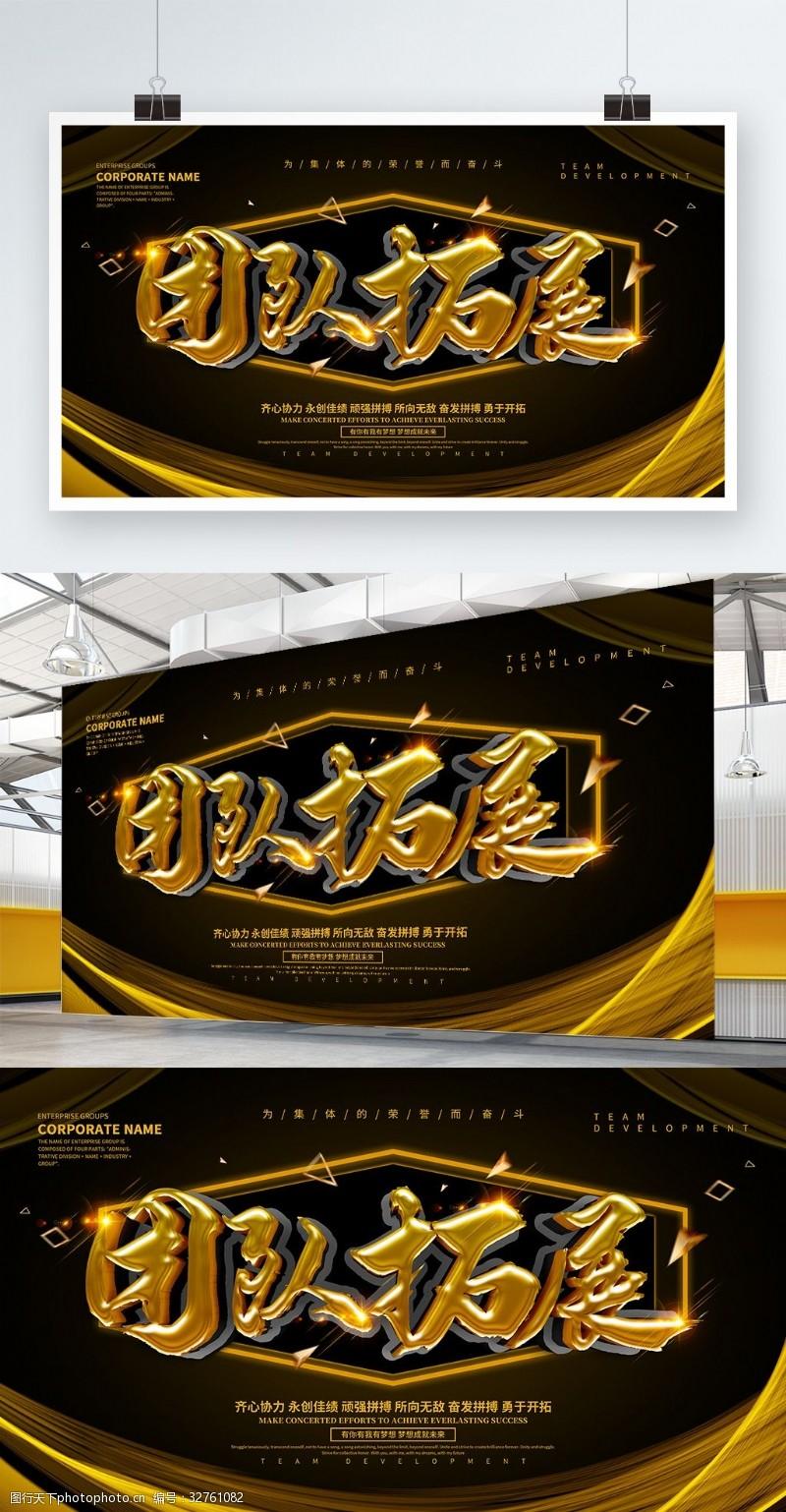 黑色大氣團隊拓展企業展板設計