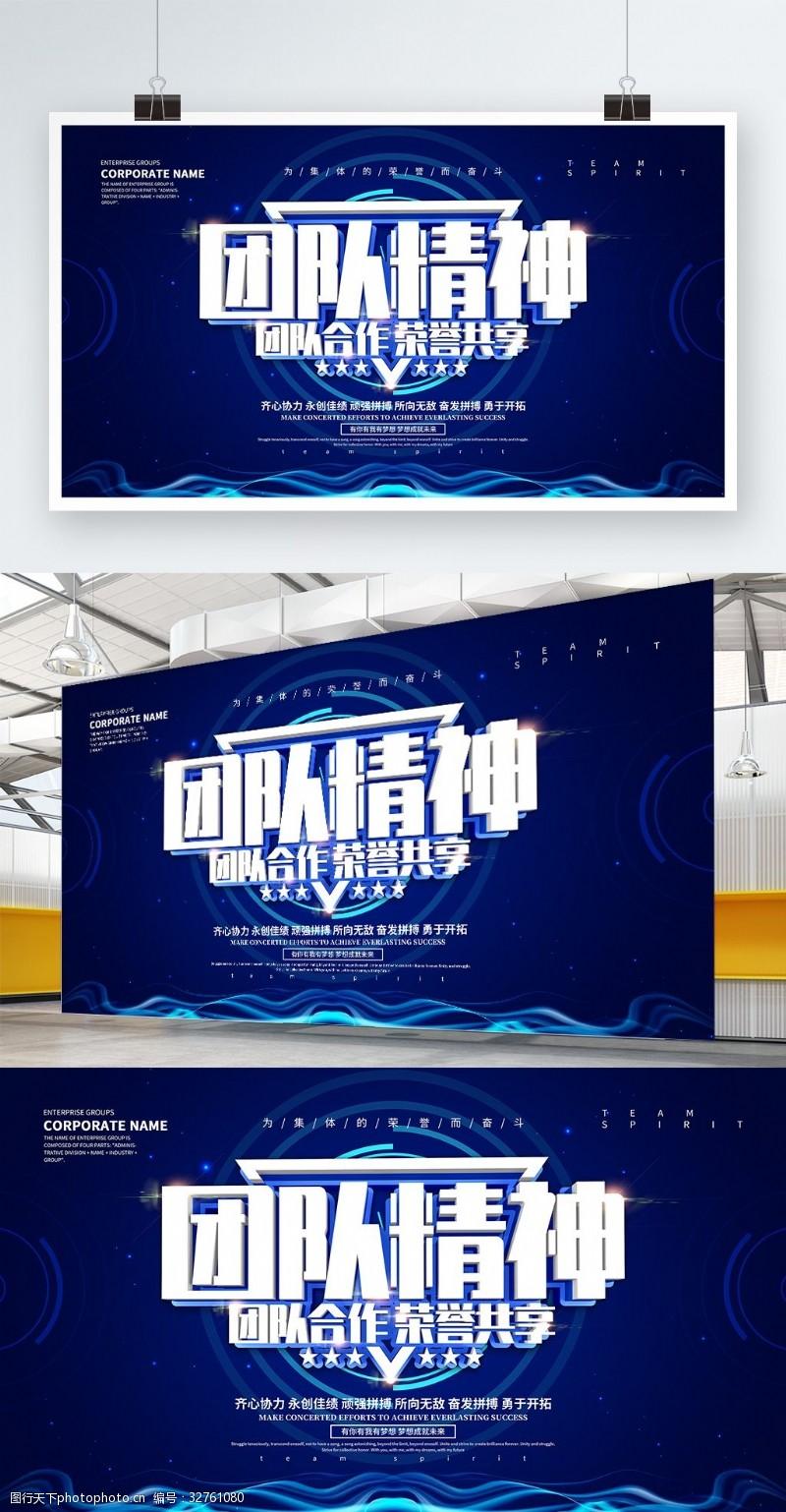 藍色科技風團隊精神企業展板設計
