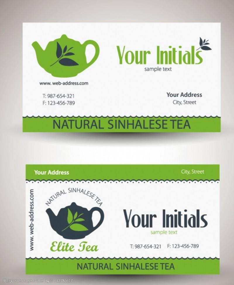 茶名片卡片