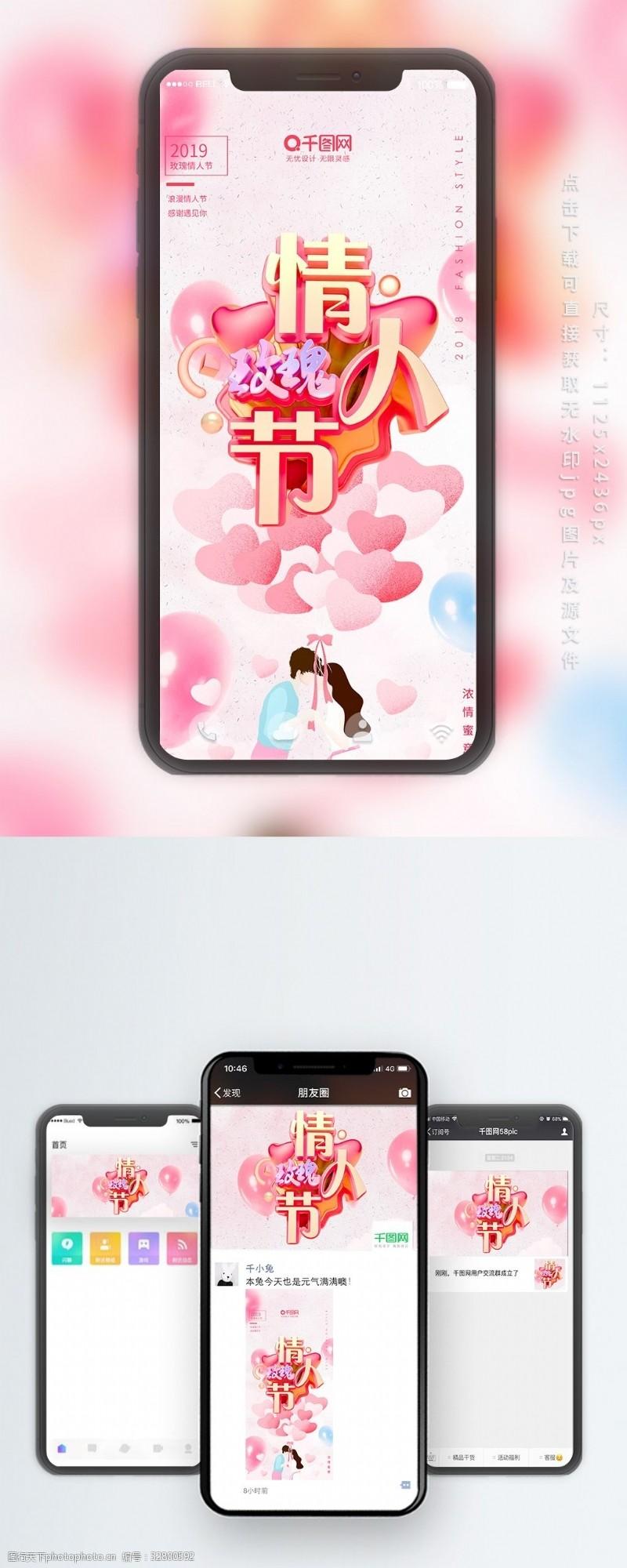 玫瑰情人節海報玫瑰海報粉色戀愛海報C4D