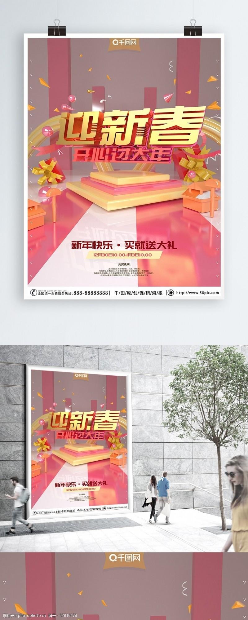 原創珊瑚紅創意C4D場景新年促銷海報