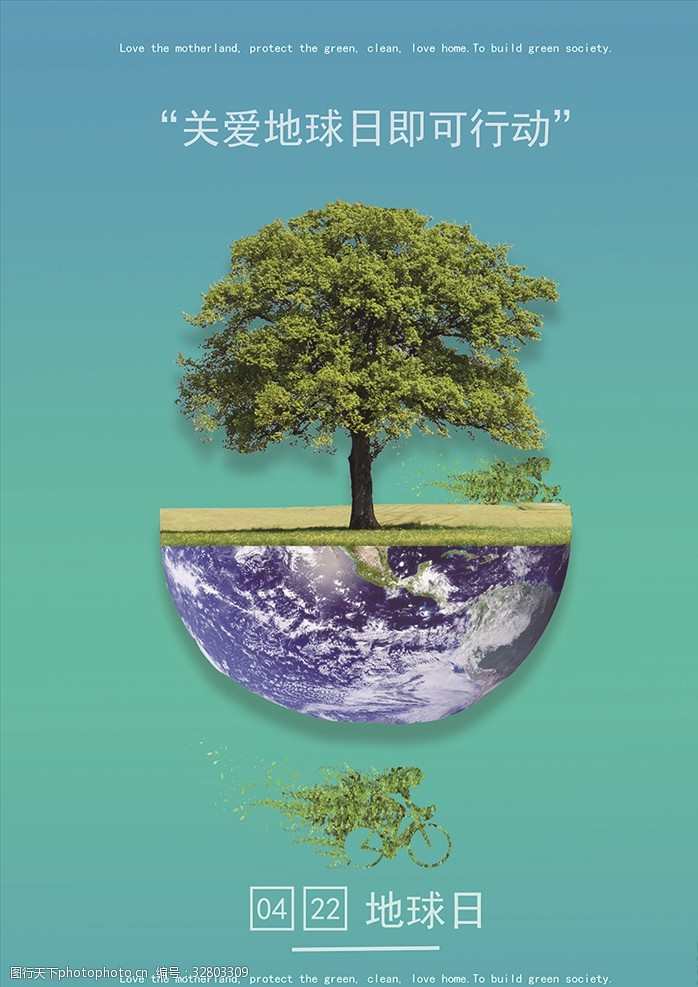 地球日宣傳畫地球日海報圖