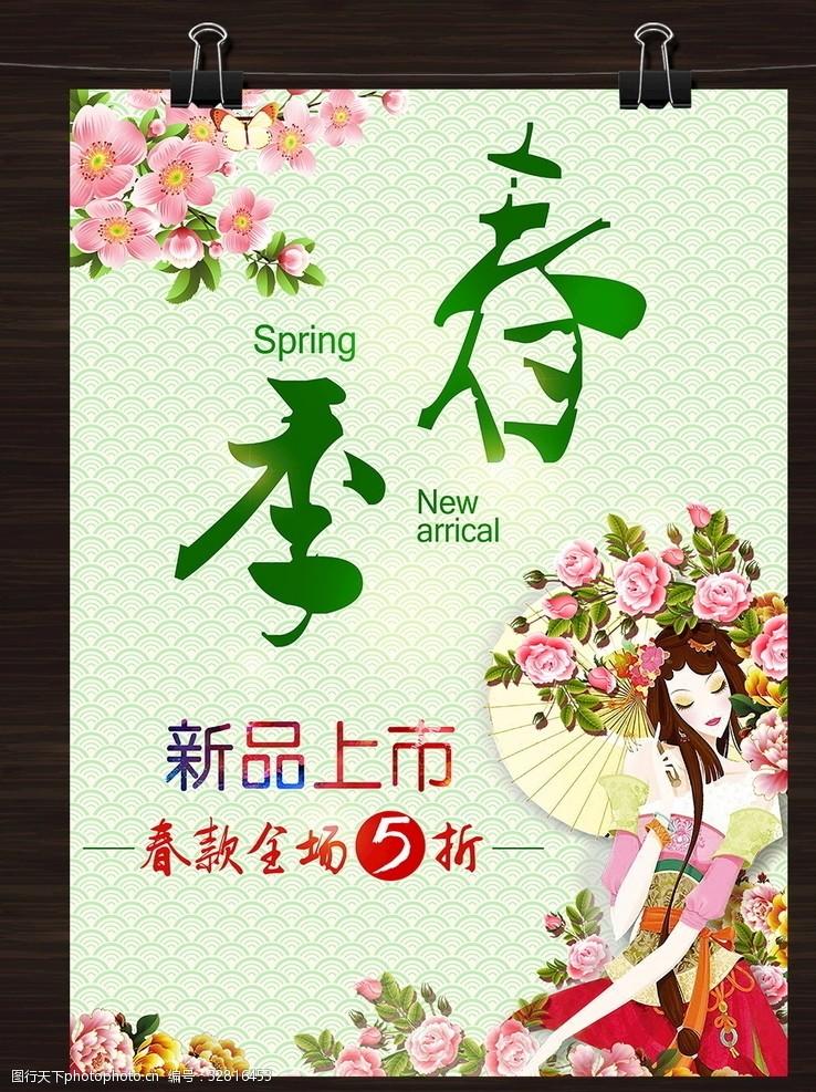 小清新春季新品上市海报