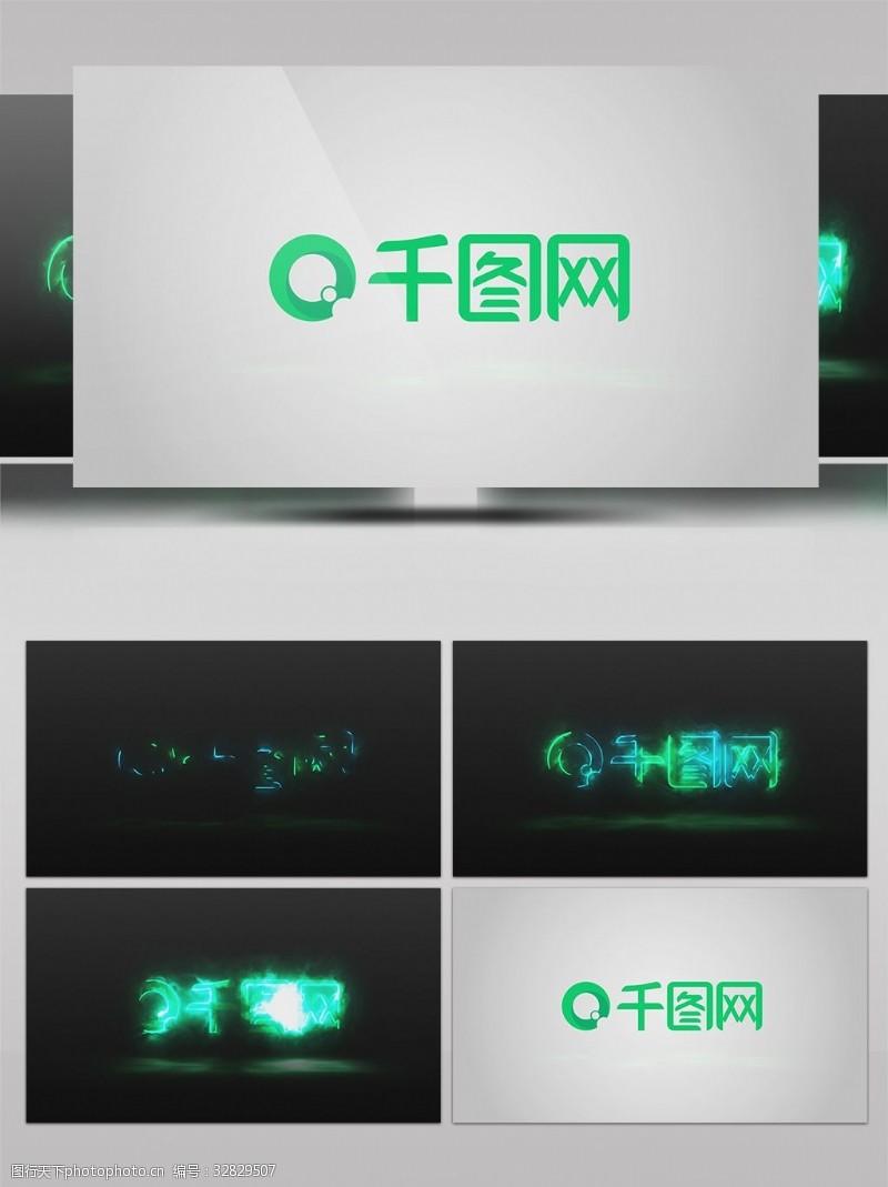 炫光描邊企業logo展示模板