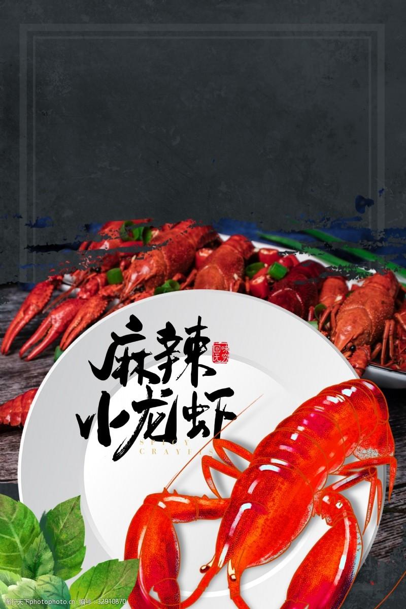 白色碟子香辣小龙虾黑色简约热辣美食促销