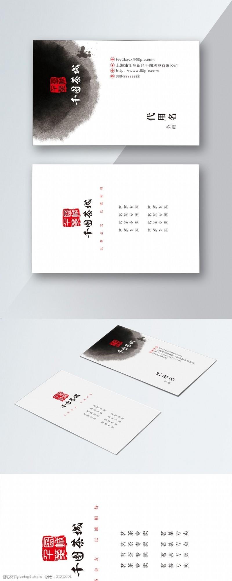 白色文藝簡約水墨茶名片