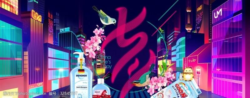 七夕海報天貓七夕海報