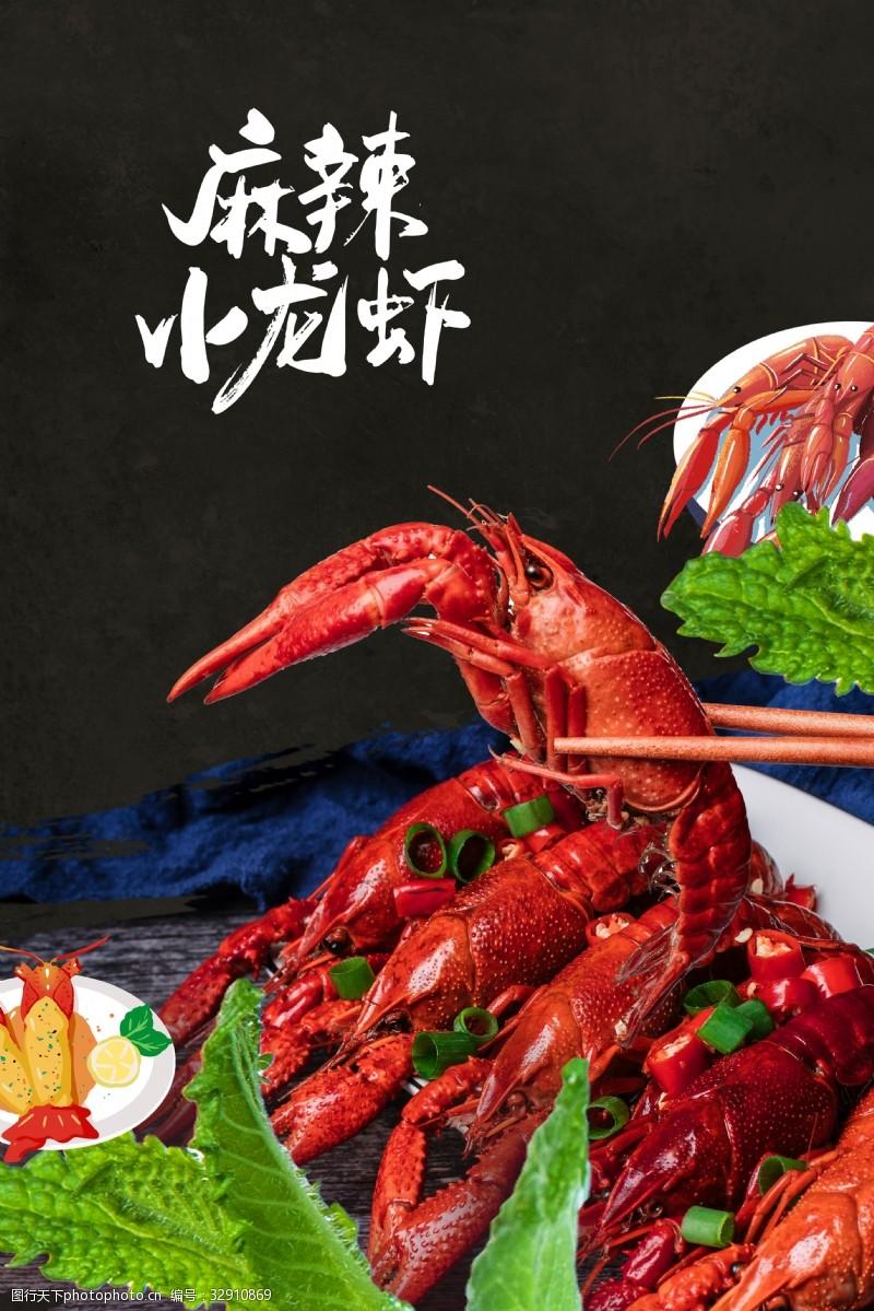 香辣小龙虾黑色简约热辣美食促销