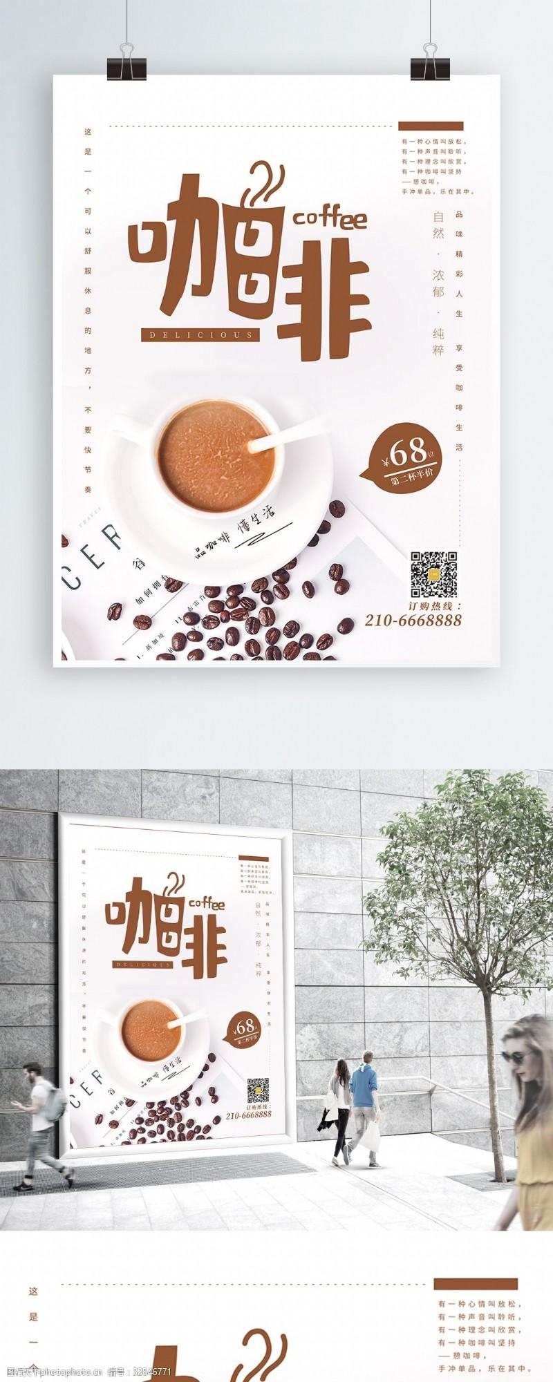原創簡約悠閑午后咖啡下午茶海報