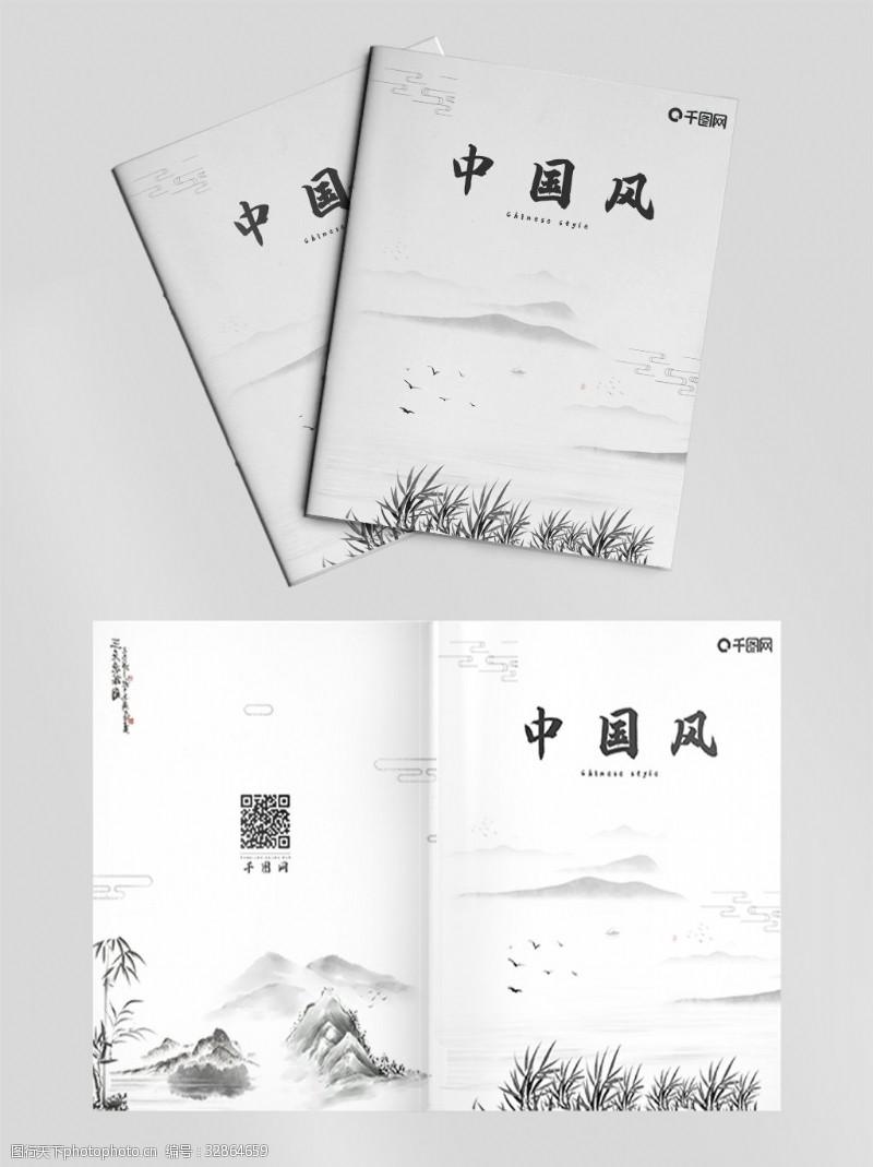 中國風畫冊封面中國風封面水墨封面