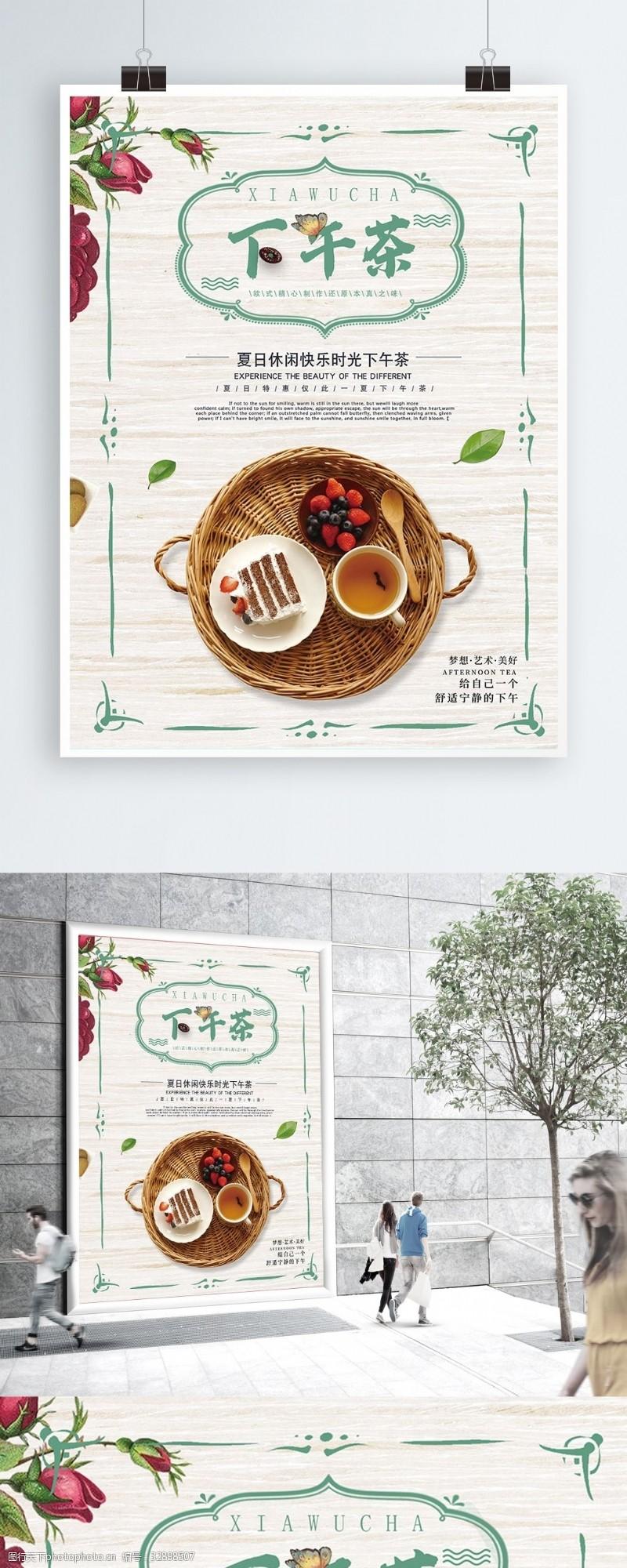 可愛下午茶餐廳促銷海報