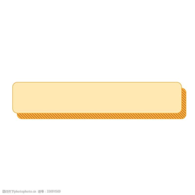 黄色标签简约大方文本框