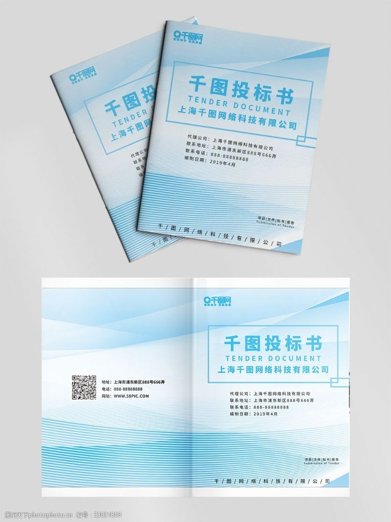 藍色簡約風科技線條企業項目提案投標書封面