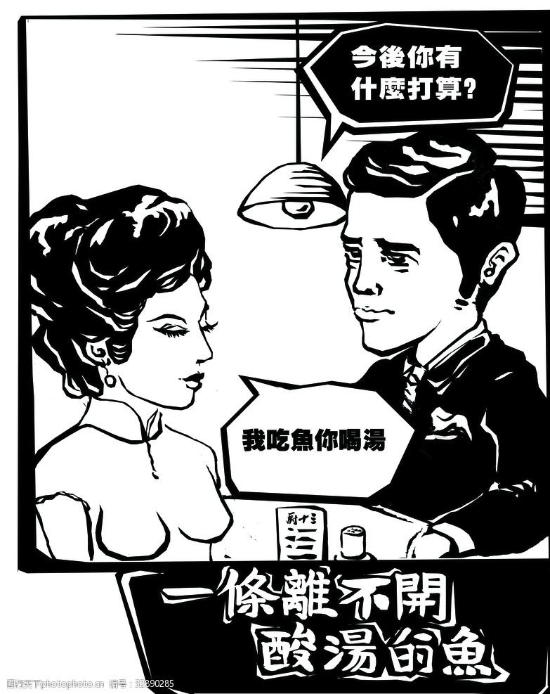 酸湯魚招貼