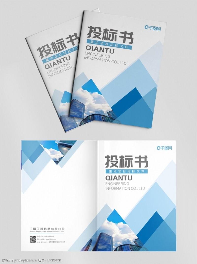 项目投标书大气封面设计