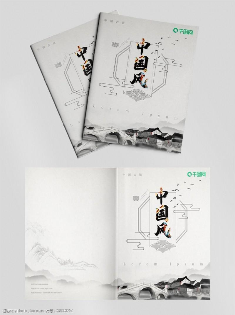 中国风画册封面大气封面设计