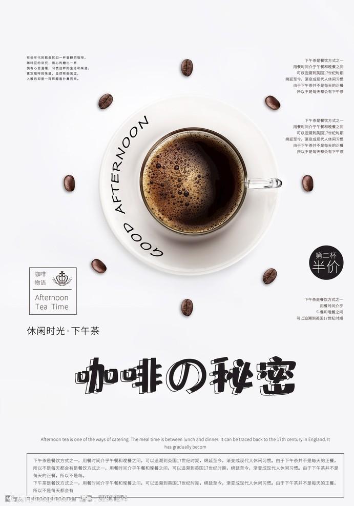 咖啡下午茶美食海報