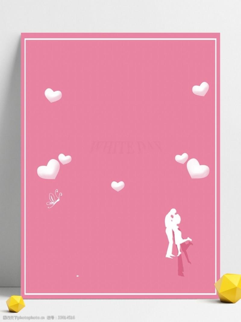 浪漫情侶擁抱廣告背景