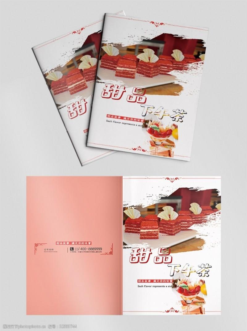 美味甜品下午茶畫冊封面