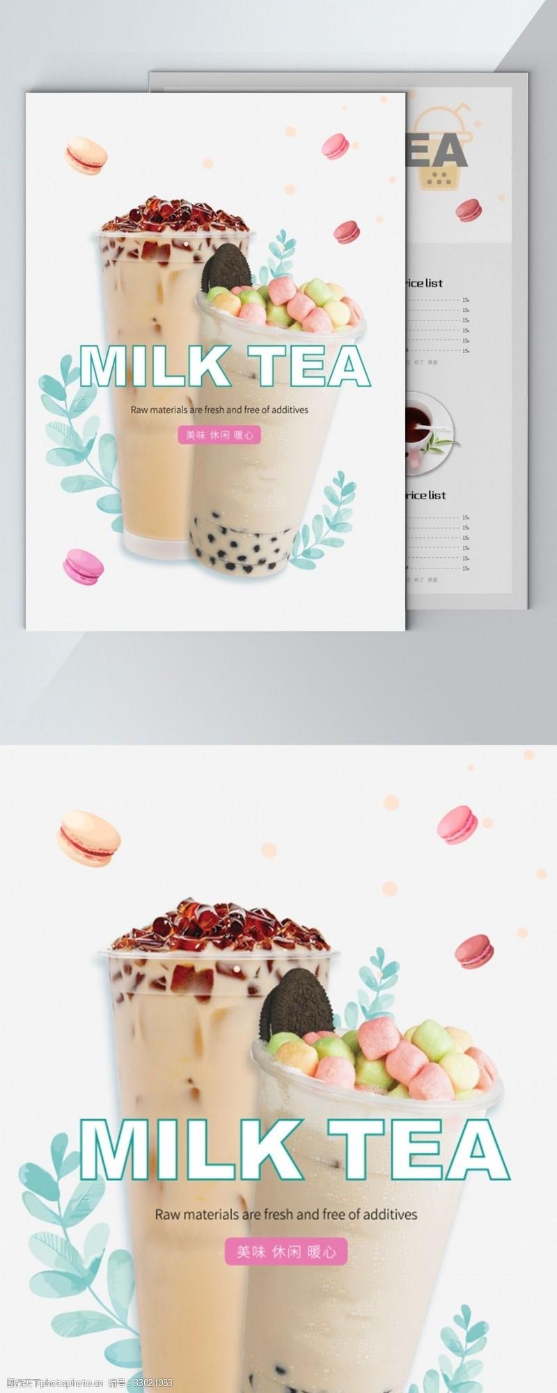 千圖精選奶茶下午茶菜單DM單