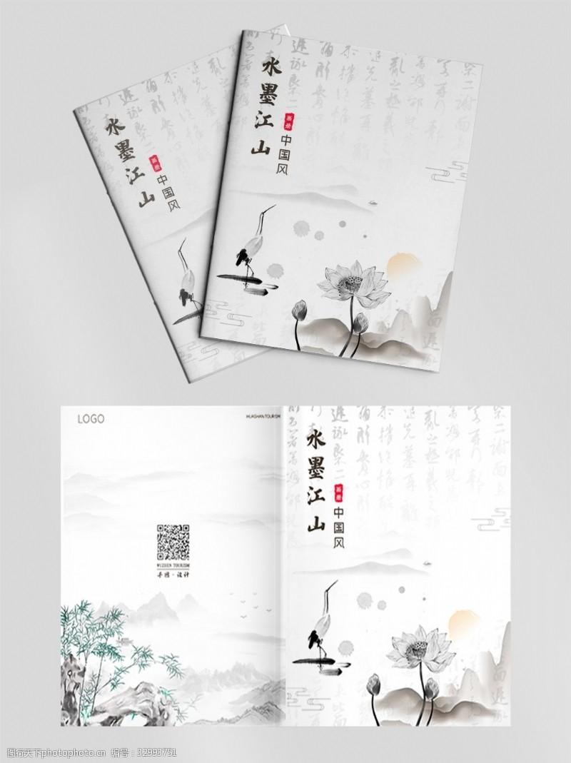 水墨江山中國風畫冊封面中國風封面水墨封面